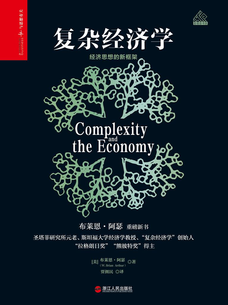 复杂经济学