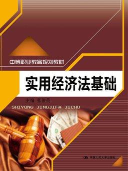 实用经济法基础(中等职业教育规划教材)