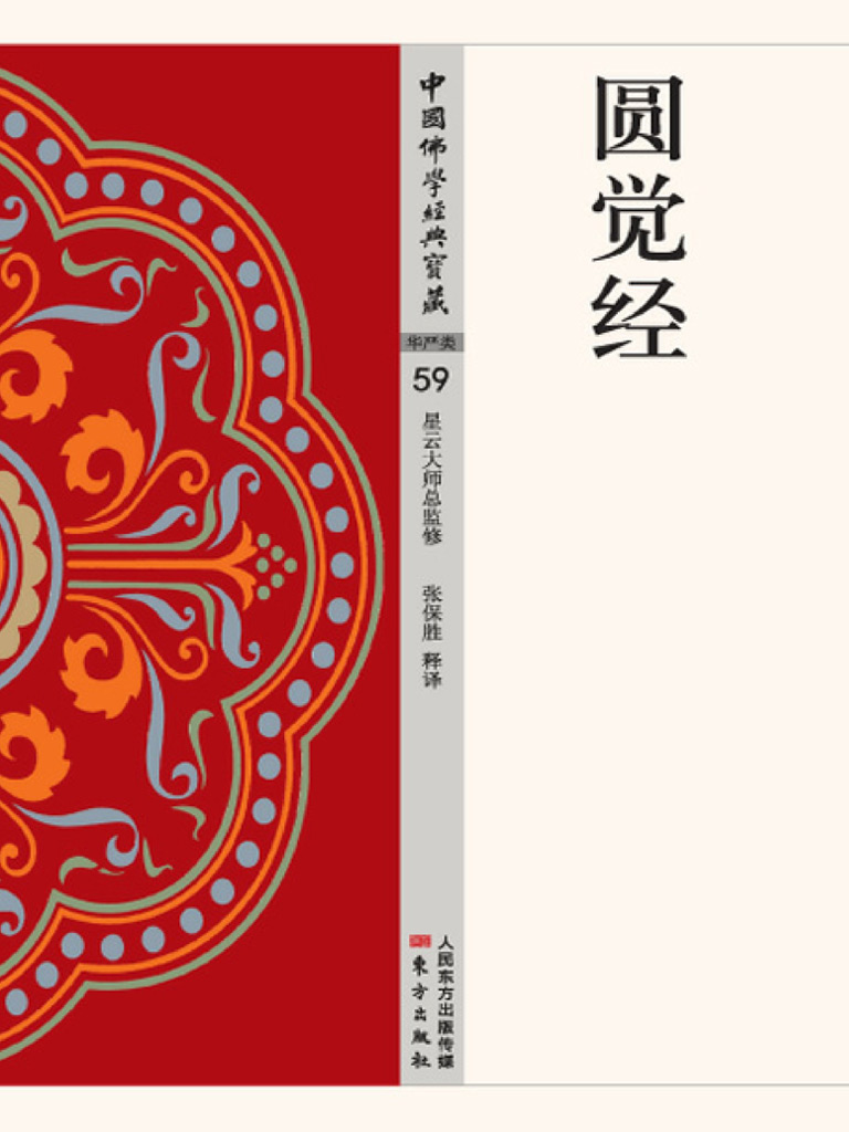圆觉经(中国佛学经典宝藏)