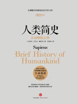 人类简史:从动物到上帝