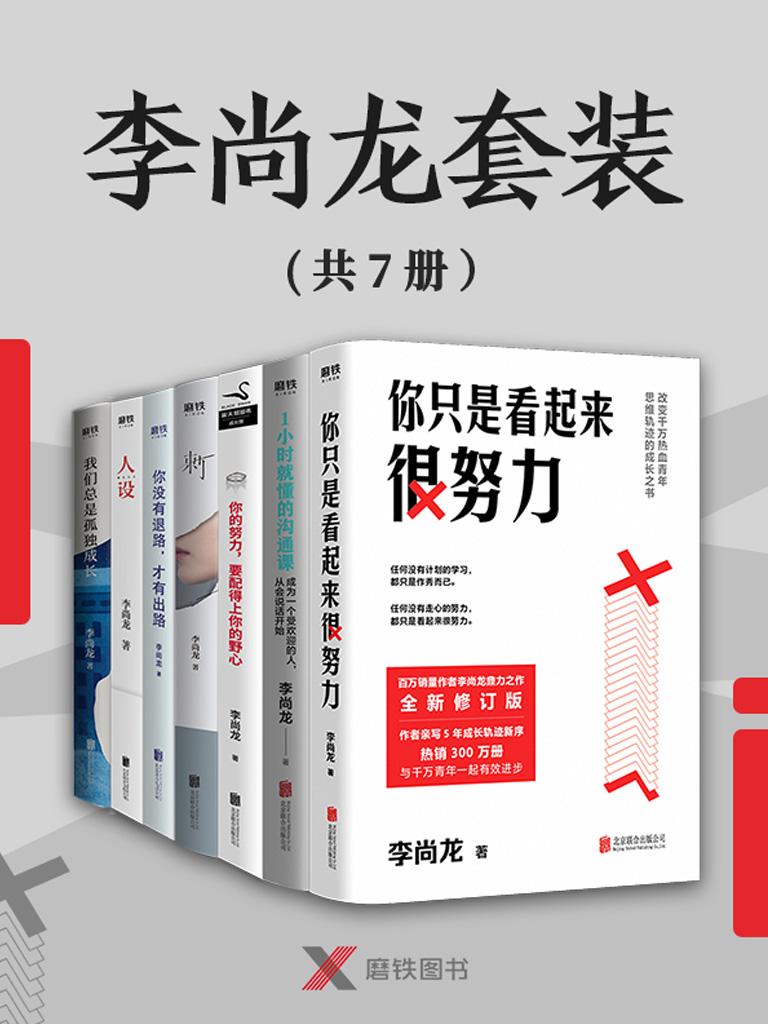 李尚龙套装(共7册)