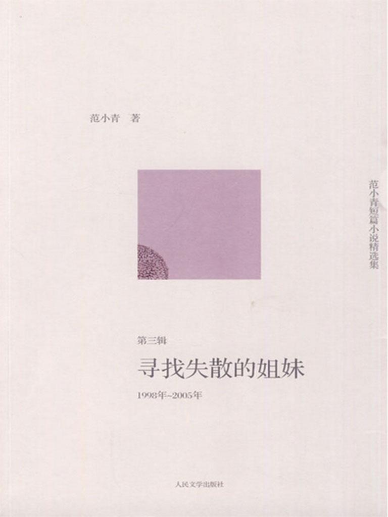寻找失散的姐妹(范小青短篇小说精选集.1998年~2005年)