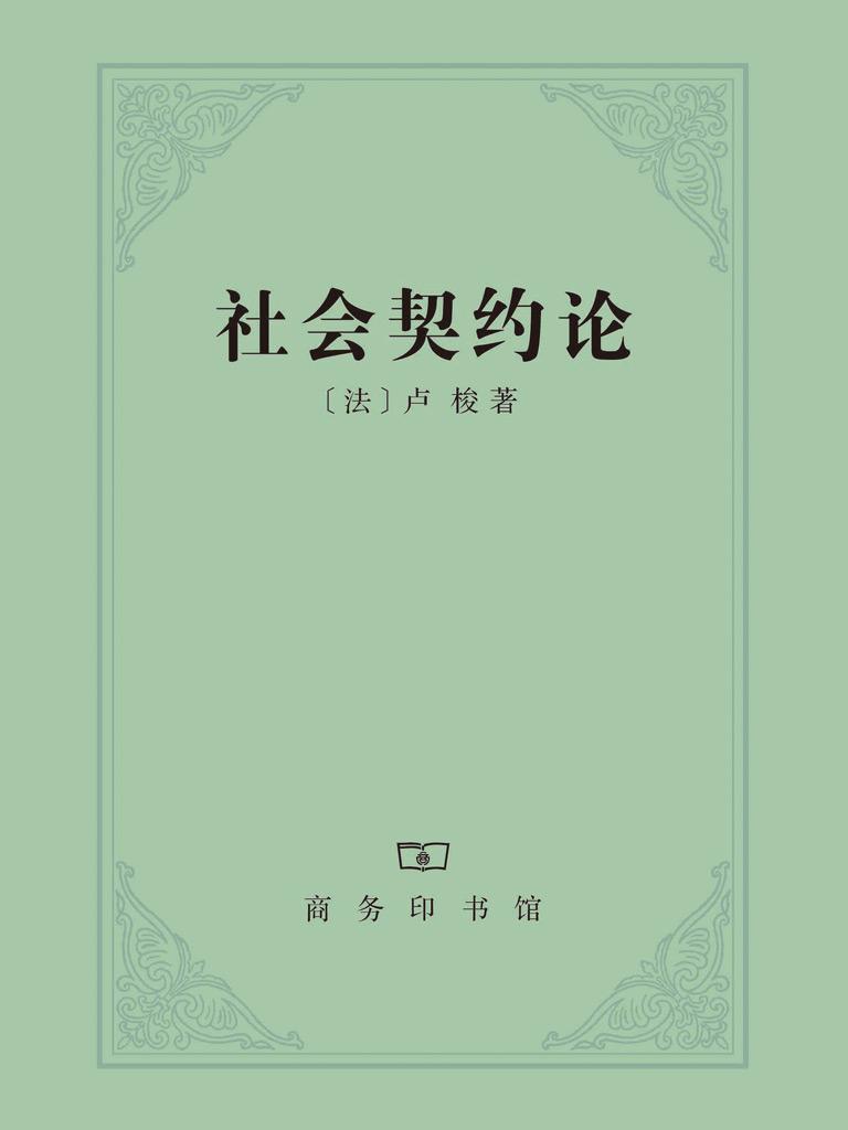 社会契约论(何兆武 译)