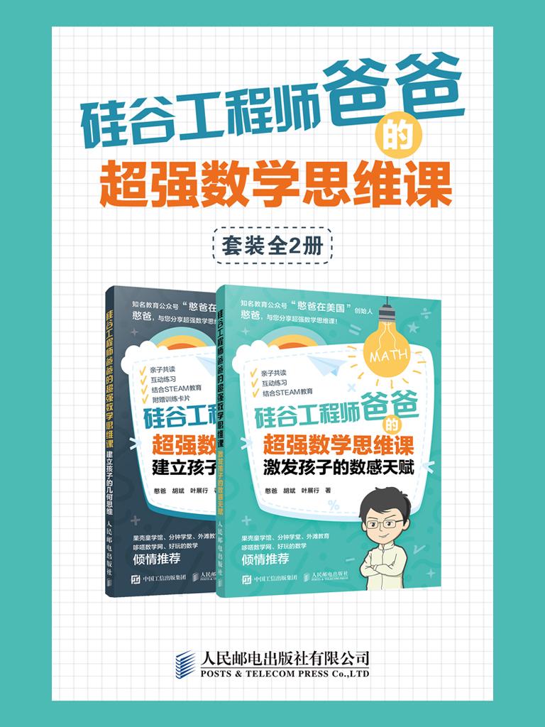 硅谷工程师爸爸的超强数学思维课(全二册)
