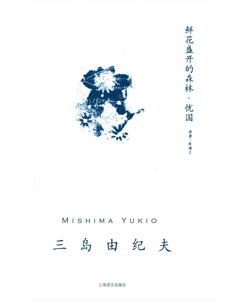 鲜花盛开的森林·忧国(三岛由纪夫作品)