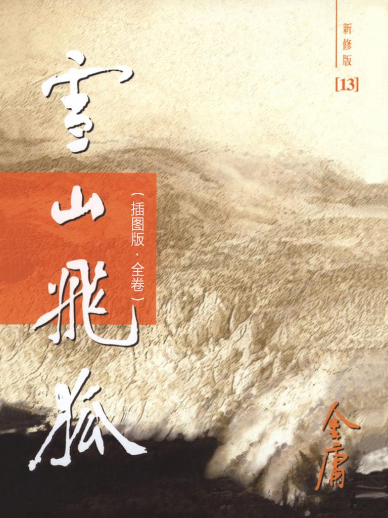雪山飞狐(插图版·全卷)