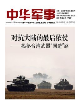 中华军事(第59期)