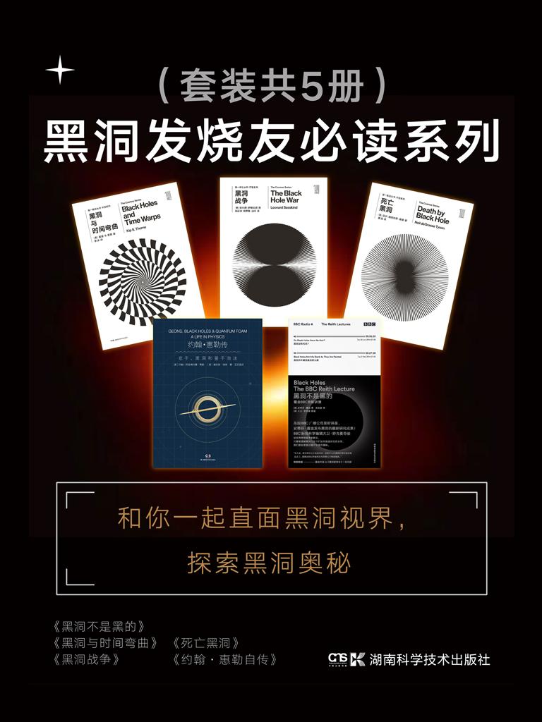 黑洞发烧友必读系列(共五册)