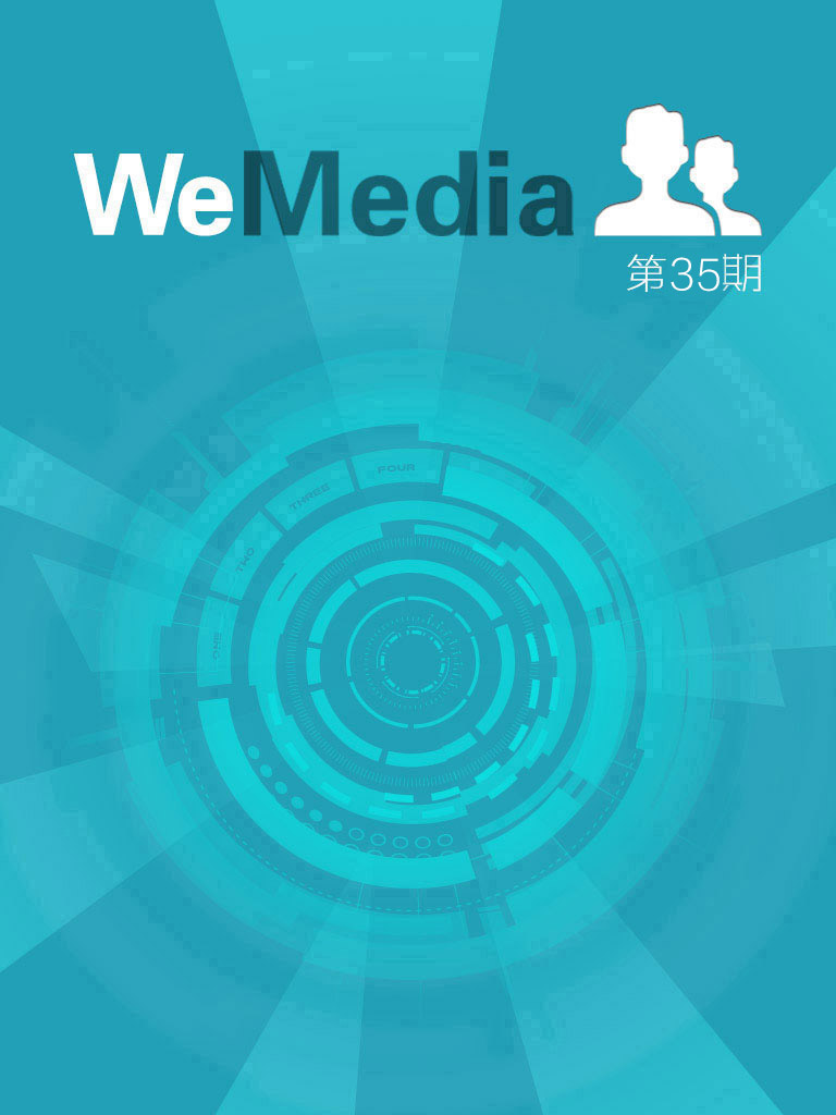 WeMedia(第35期)