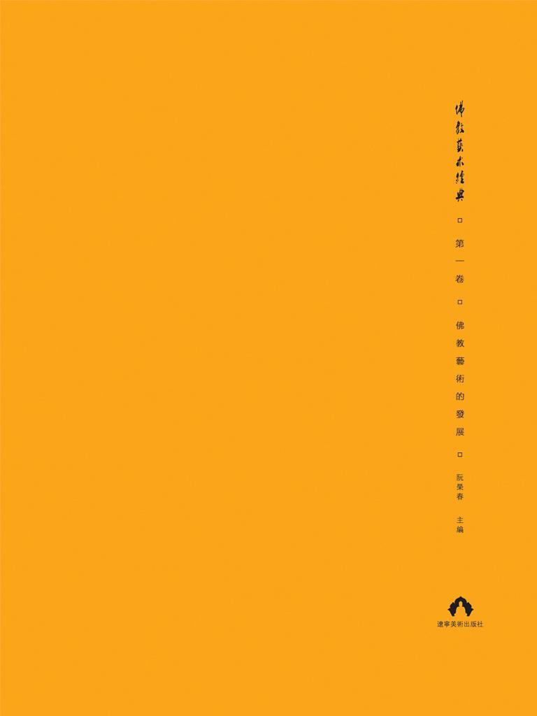 佛教艺术经典·第一卷:佛教艺术的发展