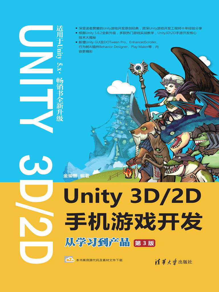 Unity 3D 2D手机游戏开发:从学习到产品(第3版)