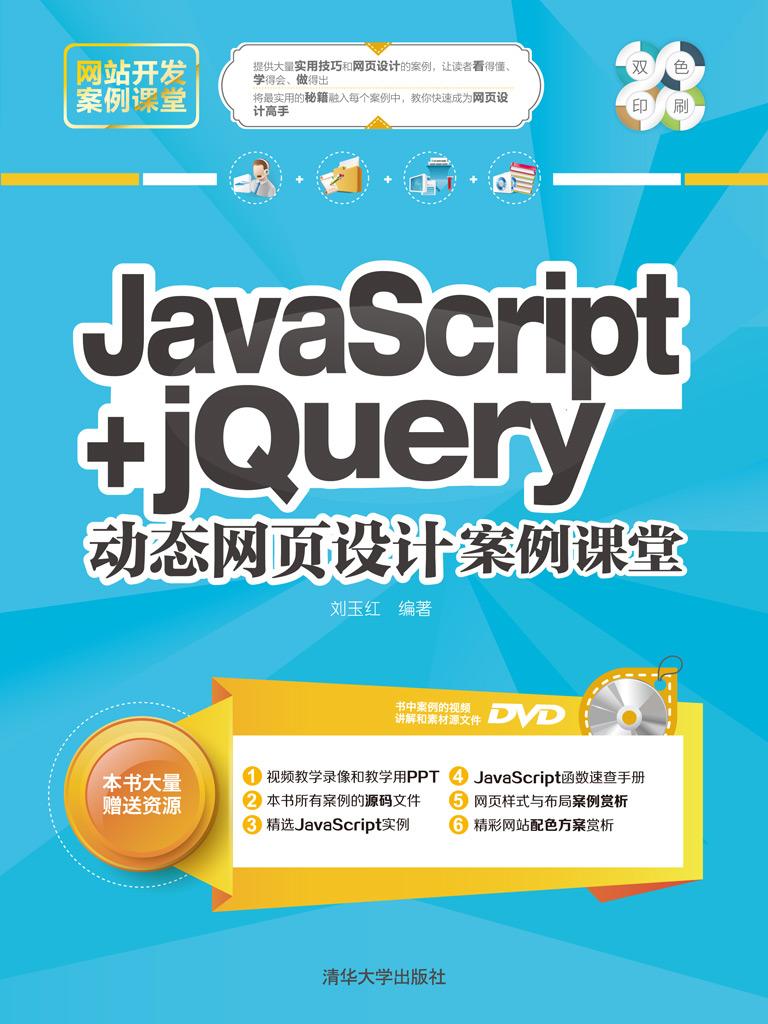 JavaScript+jQuery动态网页设计案例课堂