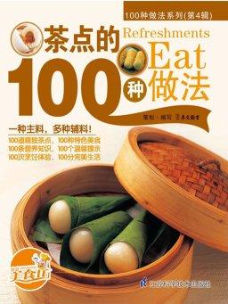 茶点的100种做法
