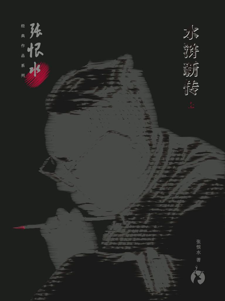 水浒新传(上 张恨水经典作品系列)