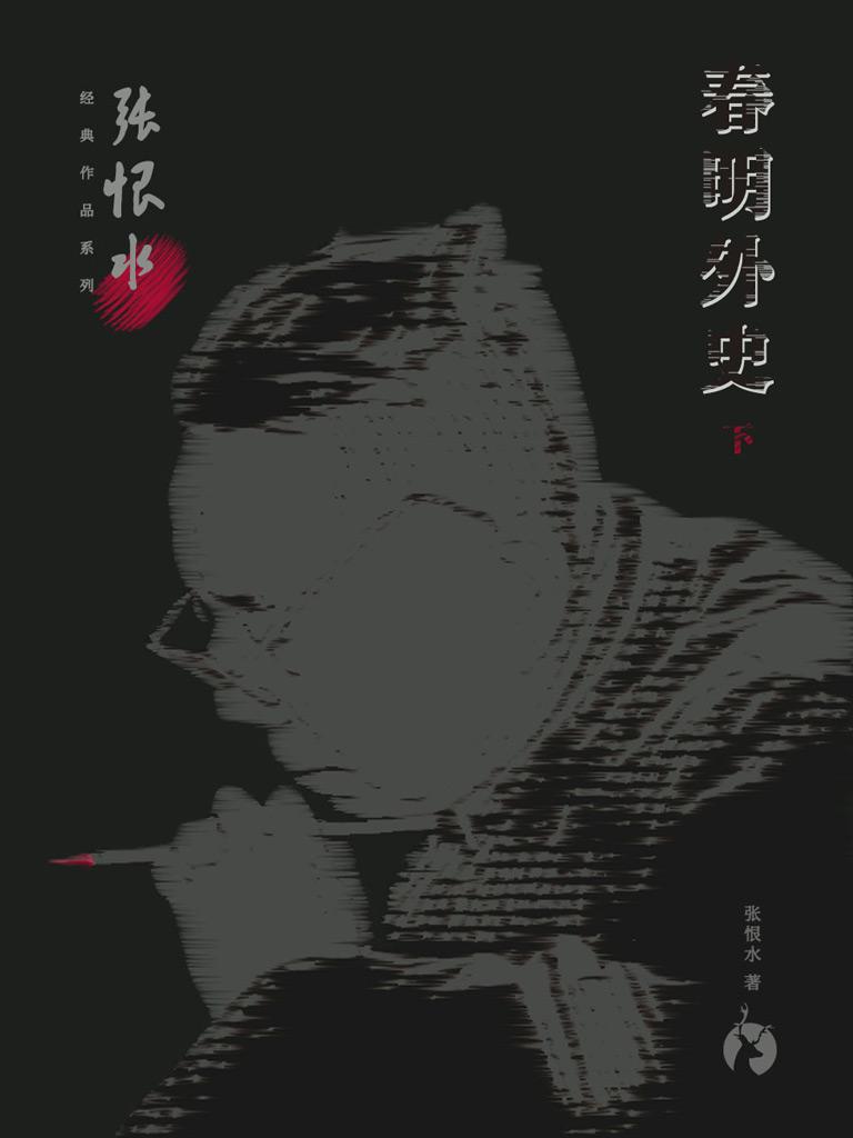 春明外史(下 张恨水经典作品系列)
