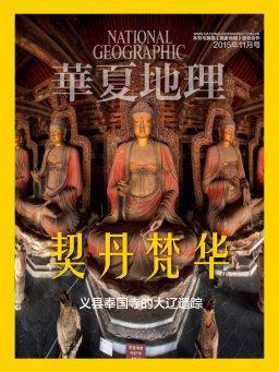 华夏地理·奉国寺