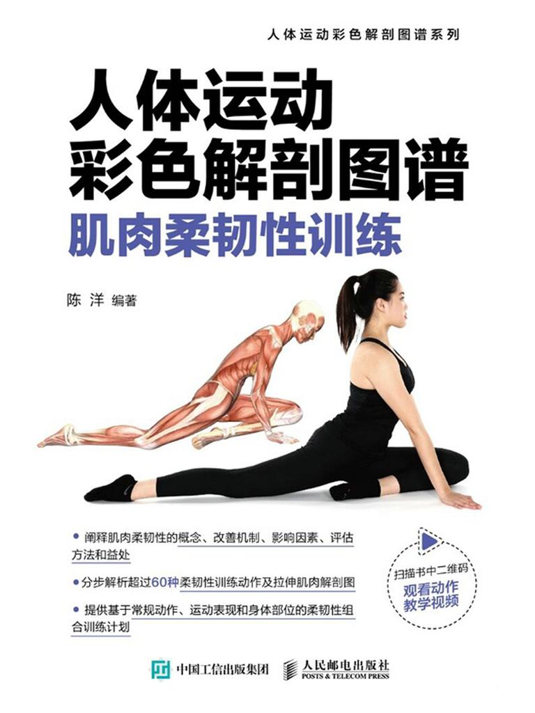 人体运动彩色解剖图谱:肌肉柔韧性训练