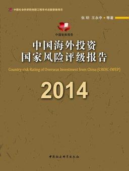 中国海外投资国家风险评级报告(CROIC-IWEP)