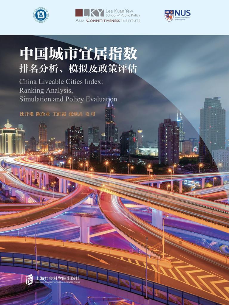 中國城市宜居指數:排名分析、模擬及政策評估