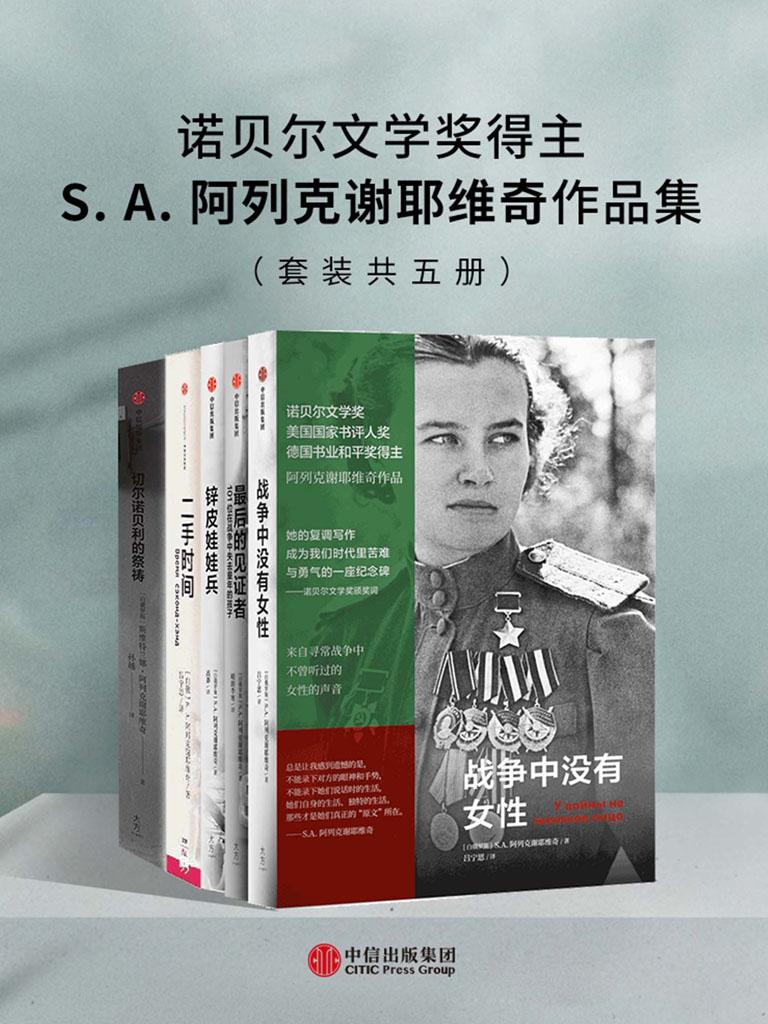 诺贝尔文学奖得主S.A.阿列克谢耶维奇作品集(套装共五册)