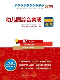 幼儿园综合素质(国家教师资格考试丛书)
