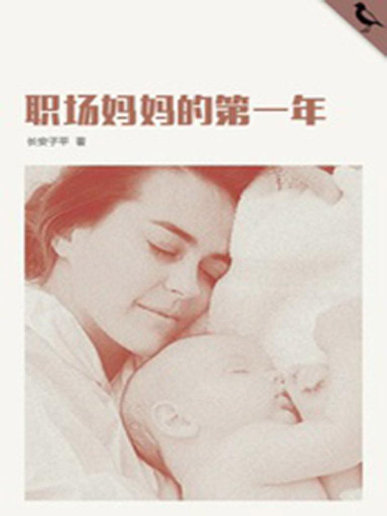 职场妈妈的第一年(千种豆瓣高分原创作品·懂生活)