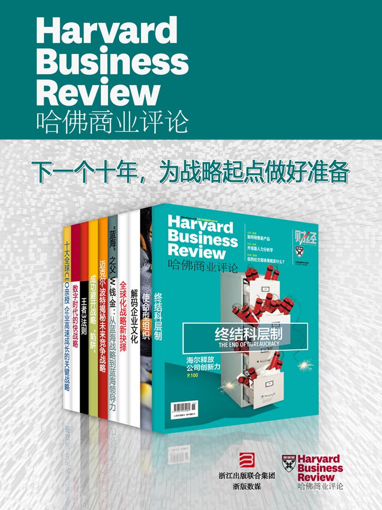 哈佛商业评论·下一个十年,为战略起点做好准备(全十册)