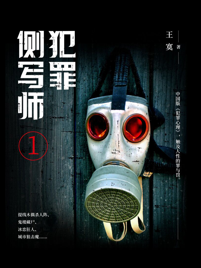 犯罪侧写师 1(新版)