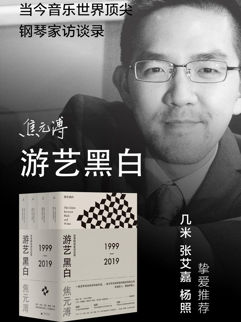 游藝黑白(全四冊)