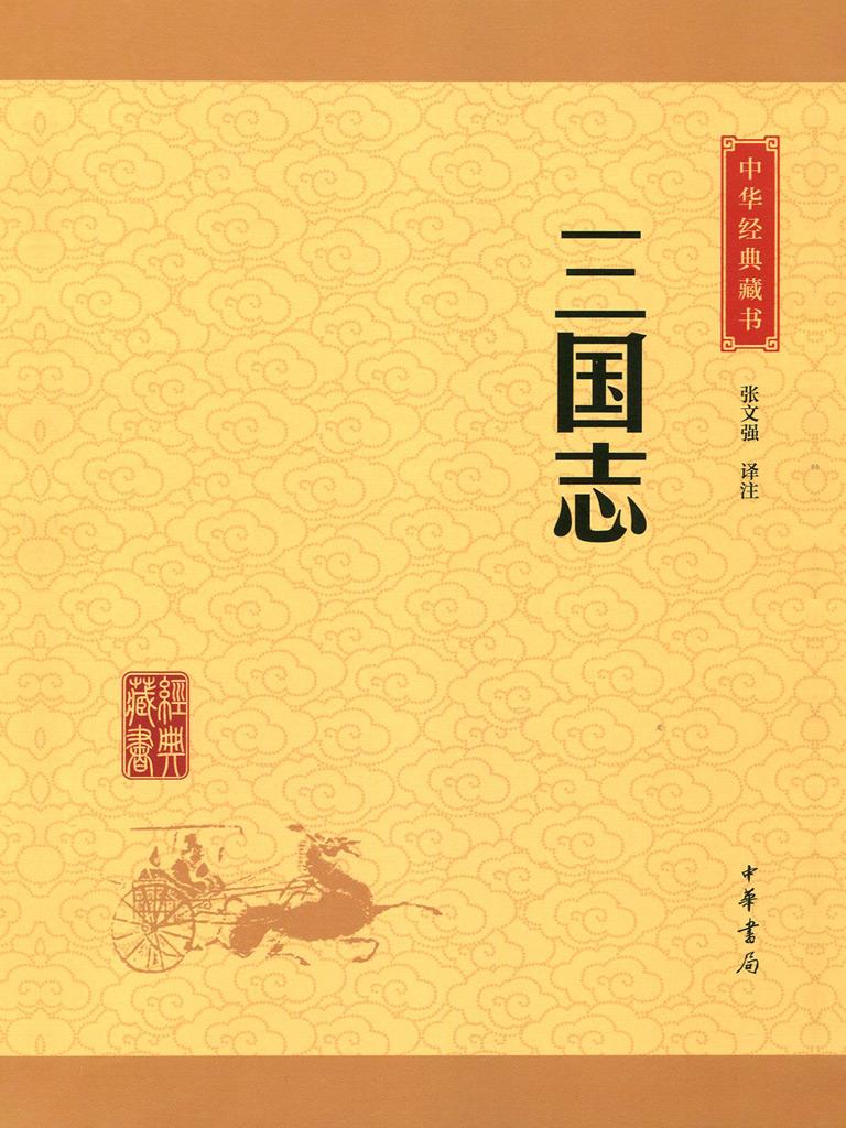 三国志(中华经典藏书 升级版)