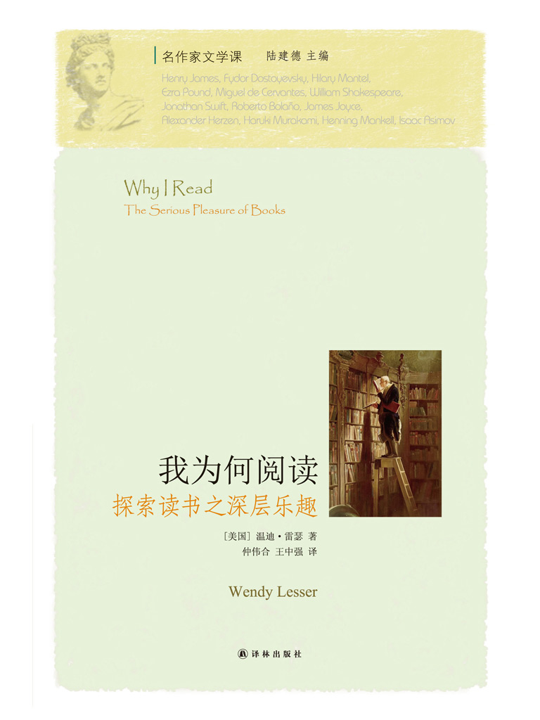我为何阅读:探索读书之深层乐趣(名作家文学课)