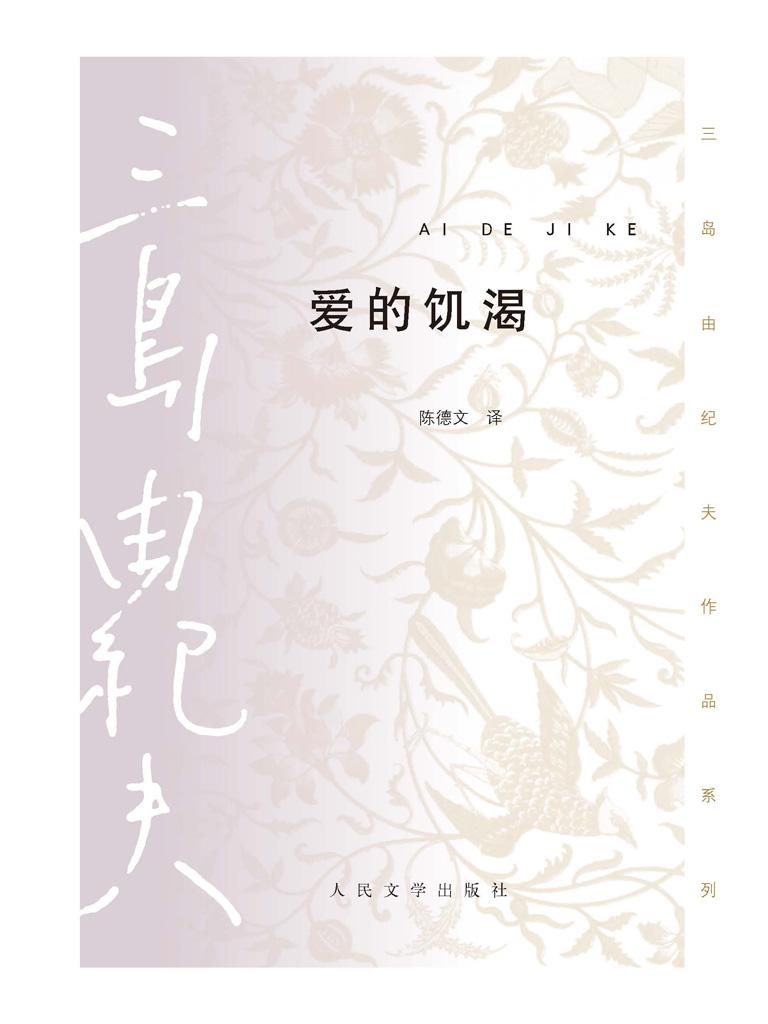 爱的饥渴(三岛由纪夫作品系列)