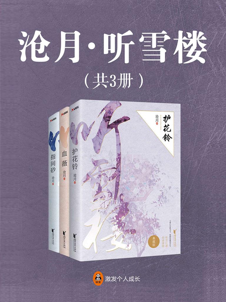 沧月·听雪楼(共三册)