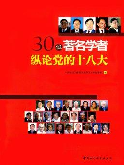 30位著名学者纵论党的十八大