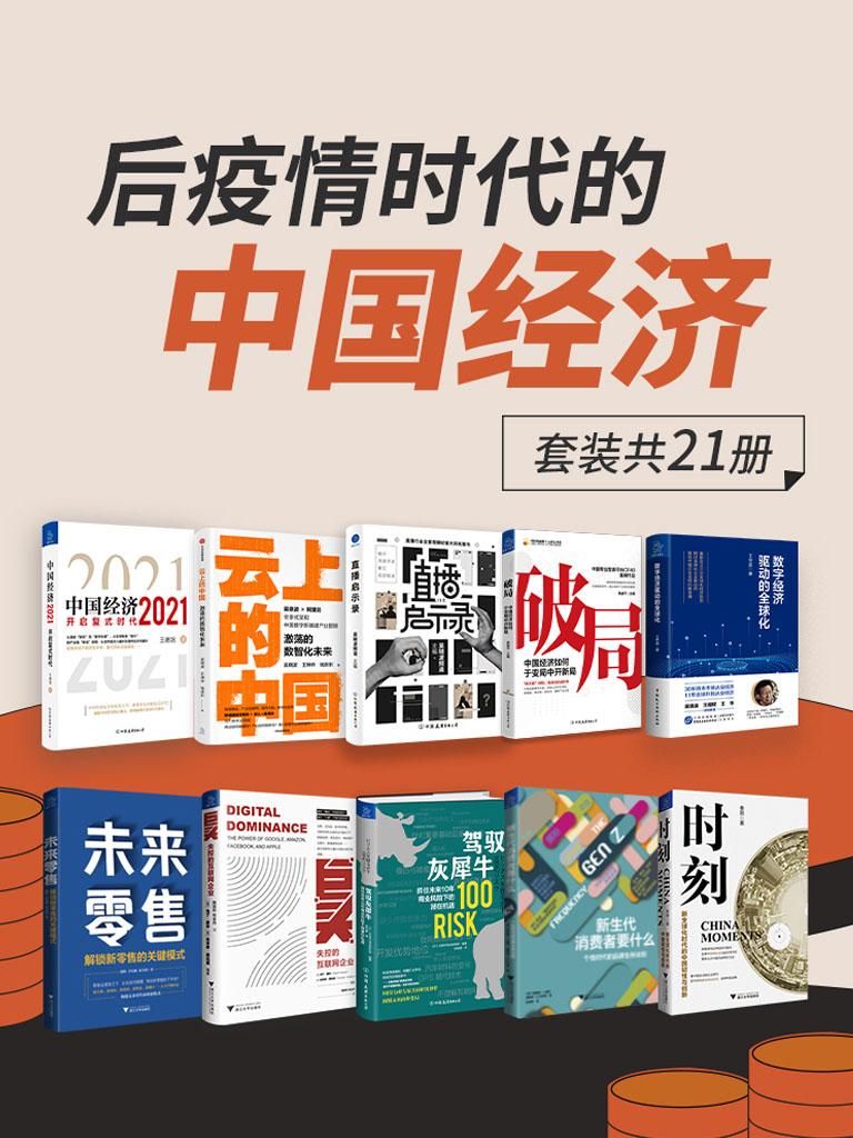 后疫情时代的中国经济(套装共21册)