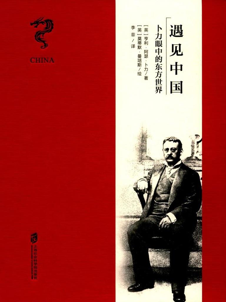 遇见中国:卜力眼中的东方世界