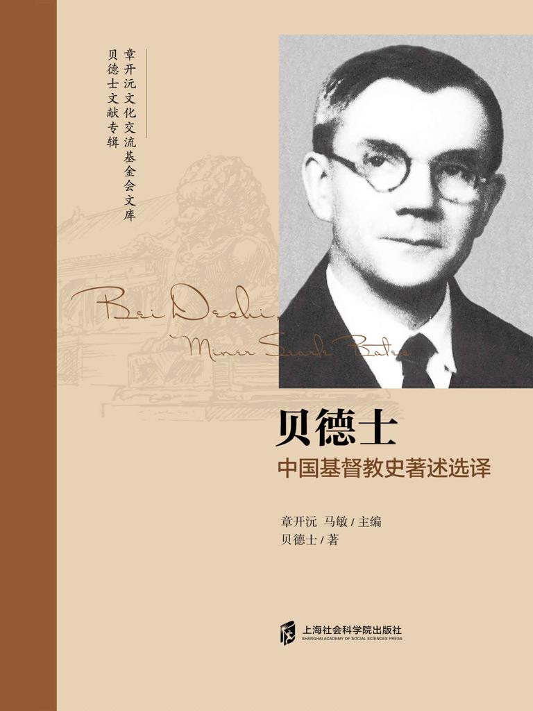 贝德士中国基督教史著述选译