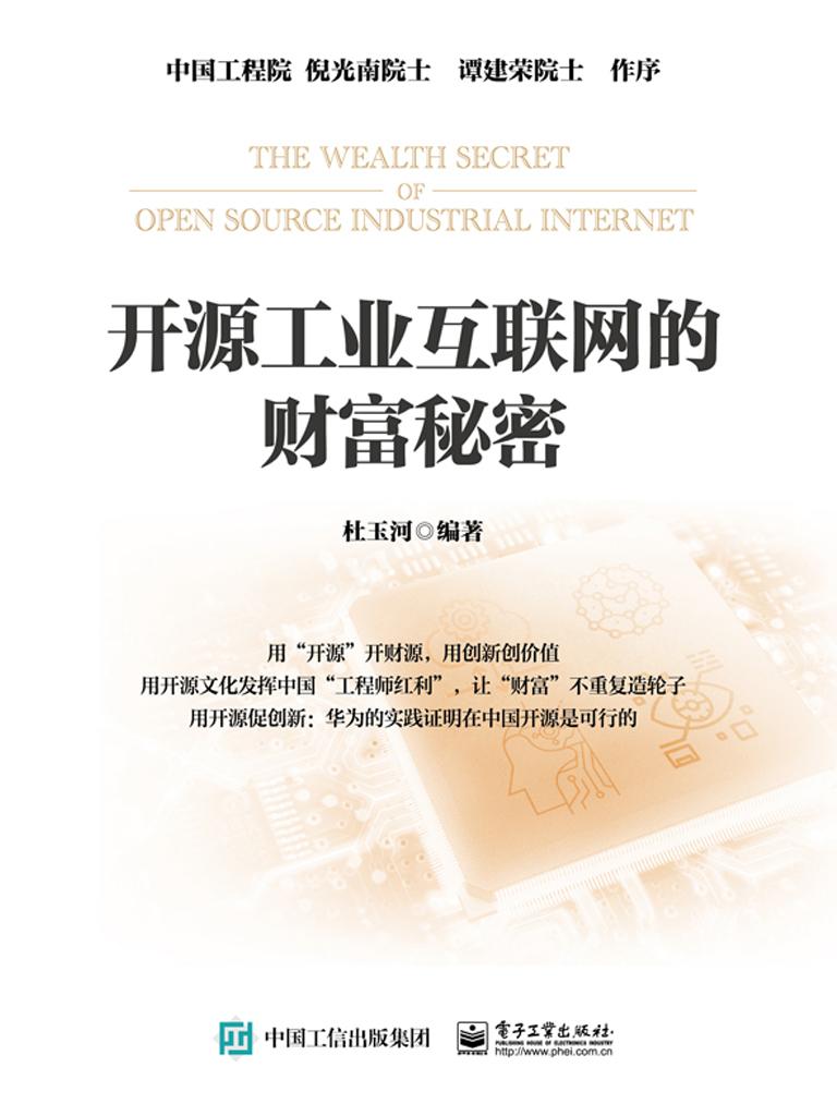 开源工业互联网的财富秘密