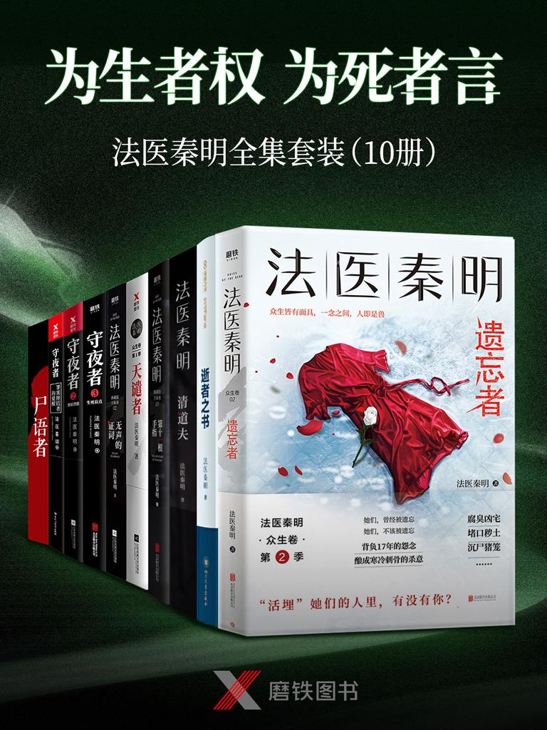 『为生者权,为死者言』法医秦明套装(共10册)