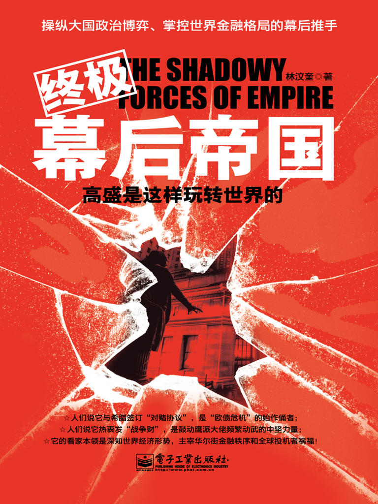 终极幕后帝国:高盛是这样玩转世界的