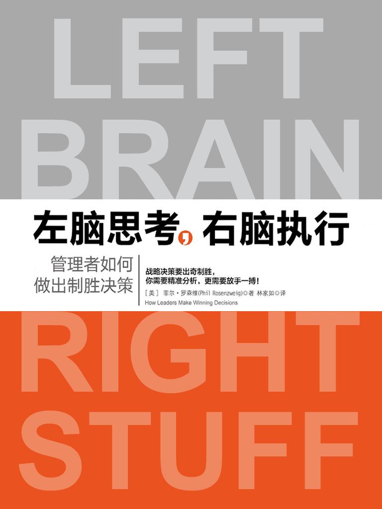 左腦思考,右腦執行:管理者如何做出制勝決策