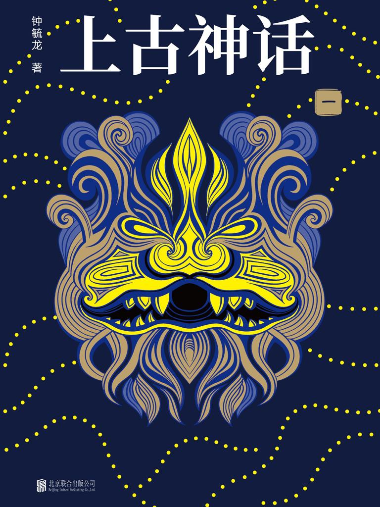 上古神话(第一卷)