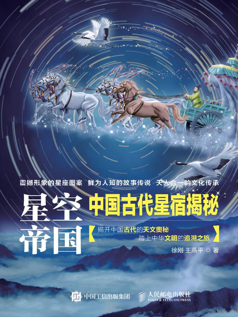 星空帝国:中国古代星宿揭秘(第十二届文津图书奖获奖图书)