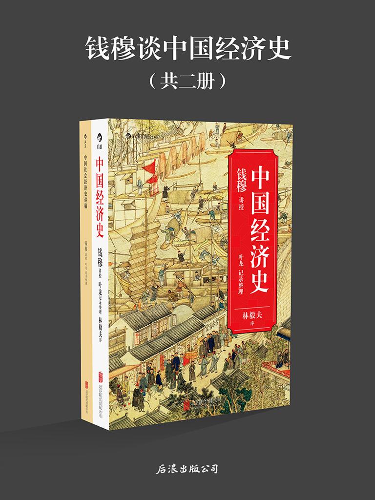 钱穆谈中国经济史(共二册)