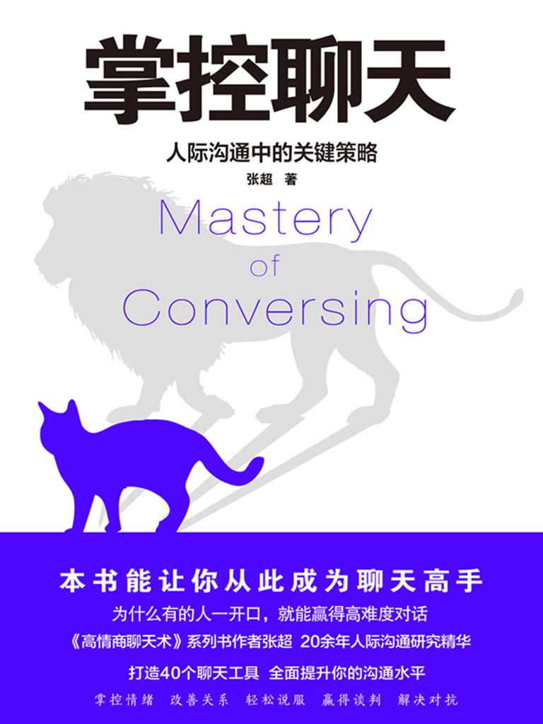 掌控聊天:人际沟通中的关键策略