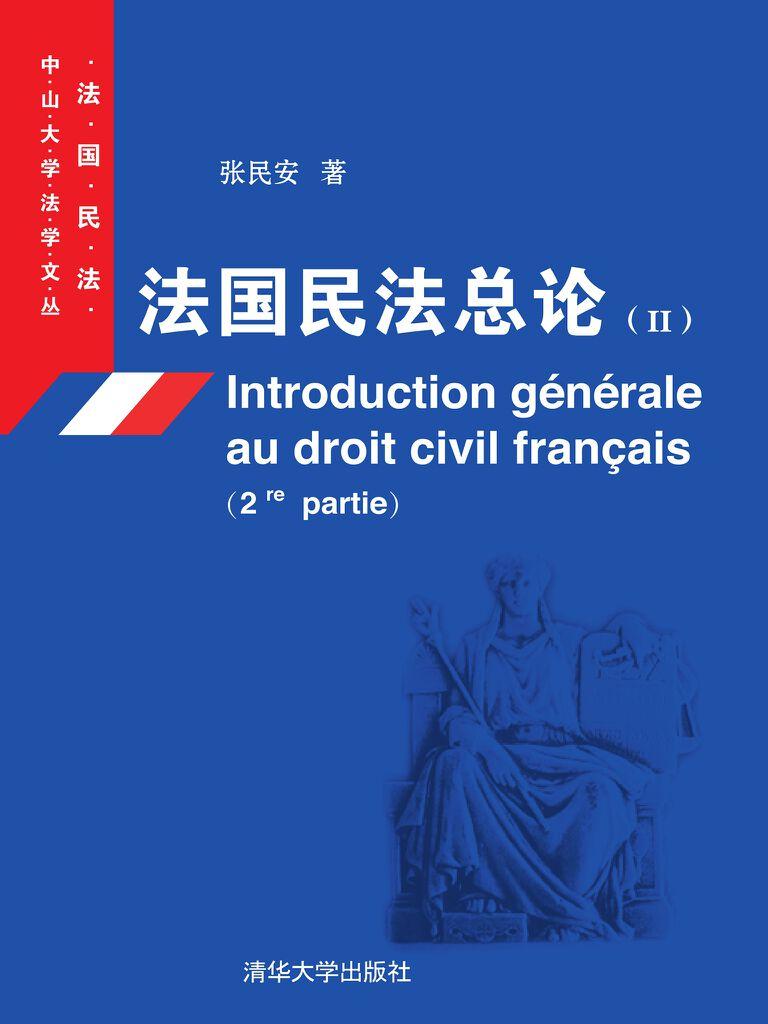 法国民法总论 II