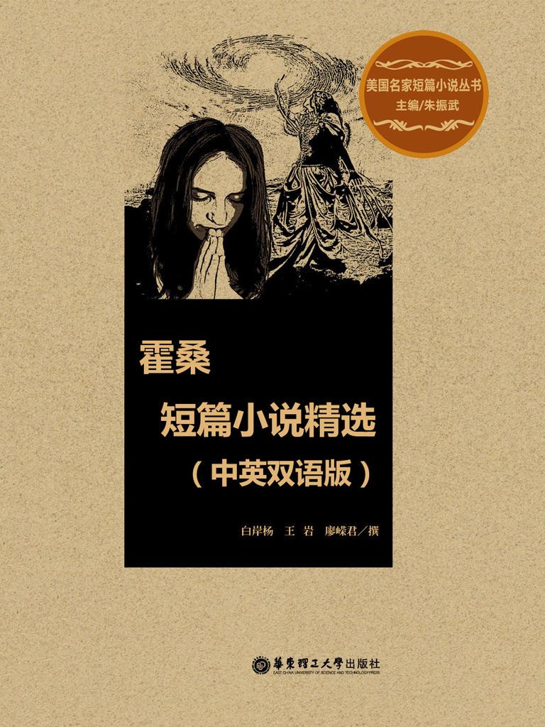 霍桑短篇小说精选(中英双语版)