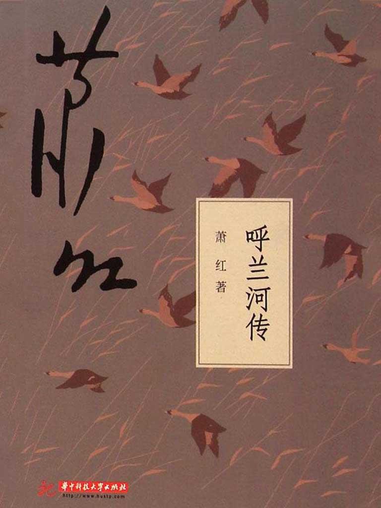 呼兰河传(萧红全集)