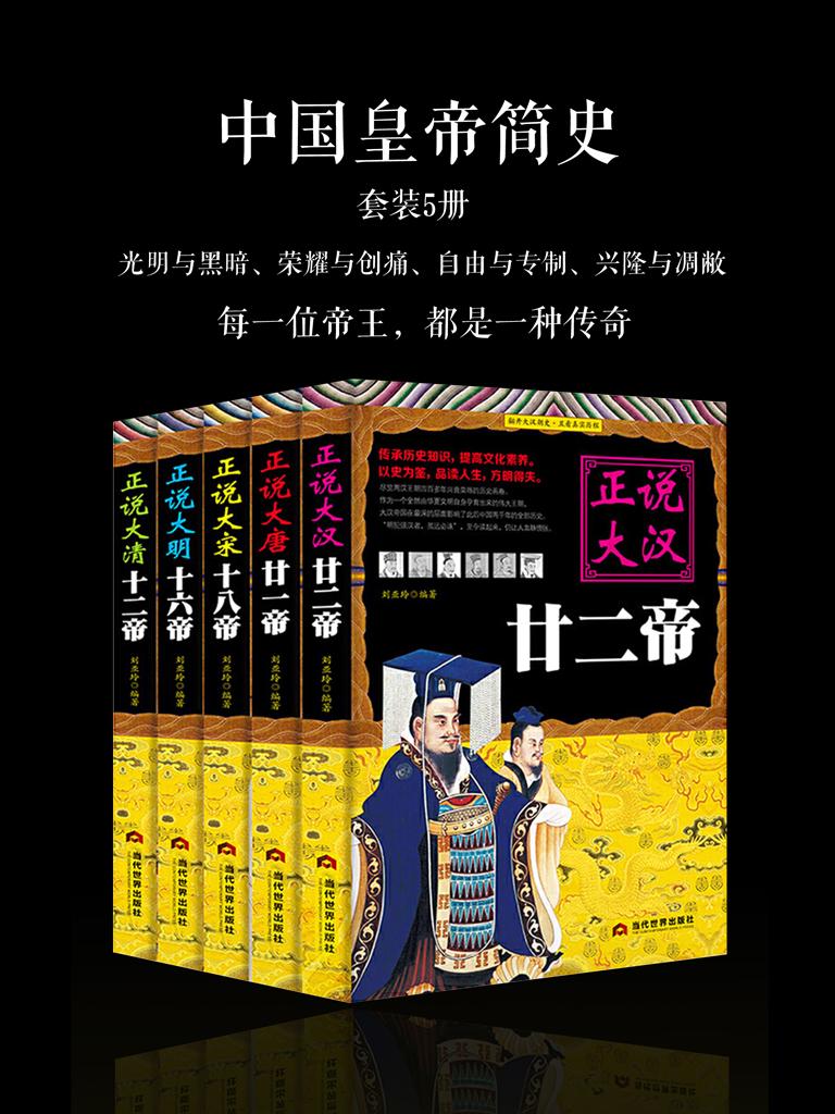 中国皇帝简史(共五册)