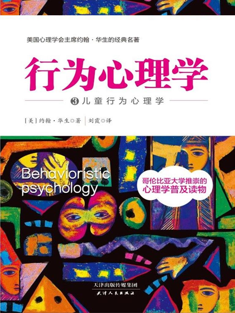 行为心理学 3:儿童行为心理学